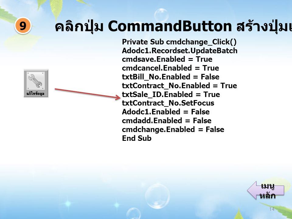 คลิกปุ่ม CommandButton สร้างปุ่มแก้ไขข้อมูล