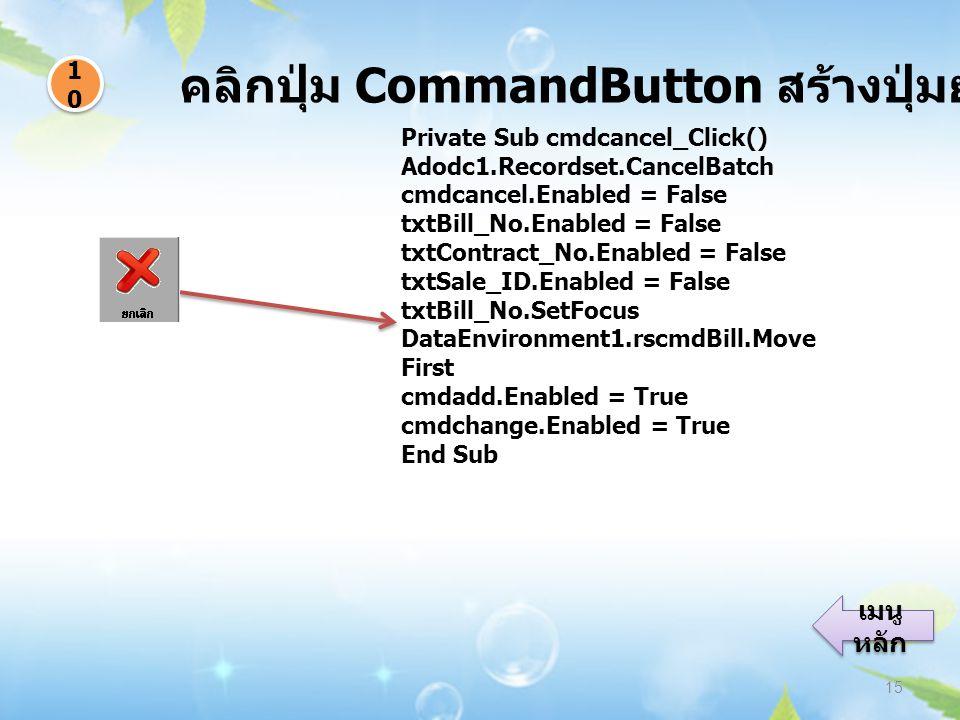 คลิกปุ่ม CommandButton สร้างปุ่มยกเลิกข้อมูล