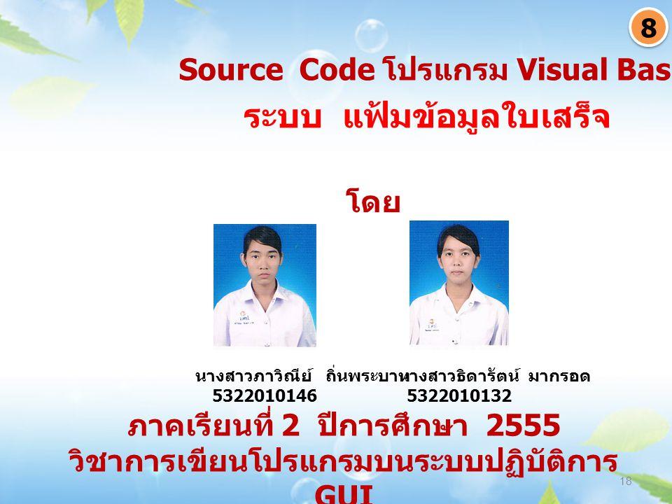 ภาคเรียนที่ 2 ปีการศึกษา 2555 วิชาการเขียนโปรแกรมบนระบบปฏิบัติการ GUI