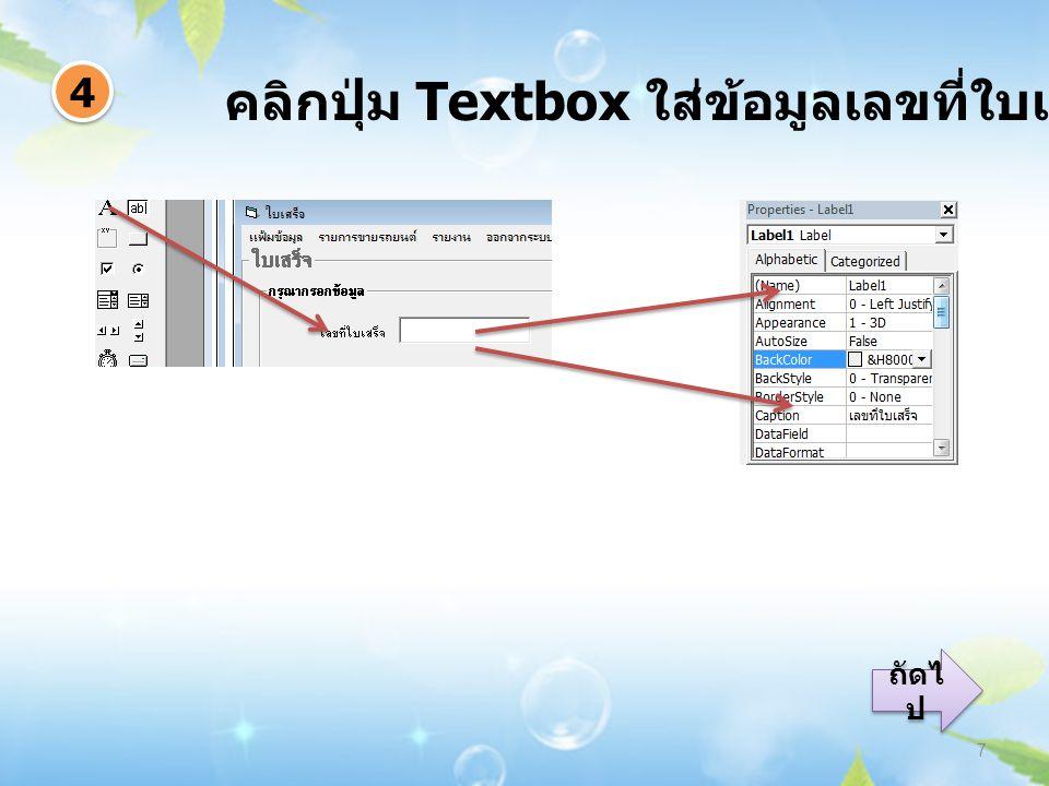 คลิกปุ่ม Textbox ใส่ข้อมูลเลขที่ใบเสร็จ