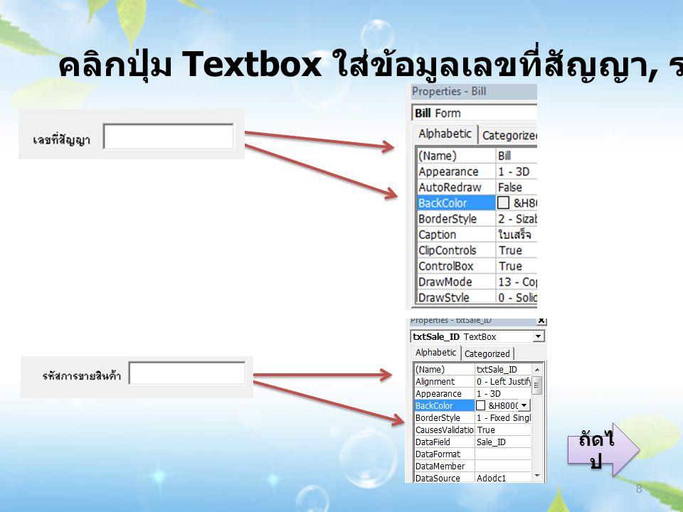 คลิกปุ่ม Textbox ใส่ข้อมูลเลขที่สัญญา, รหัสการขายสินค้า