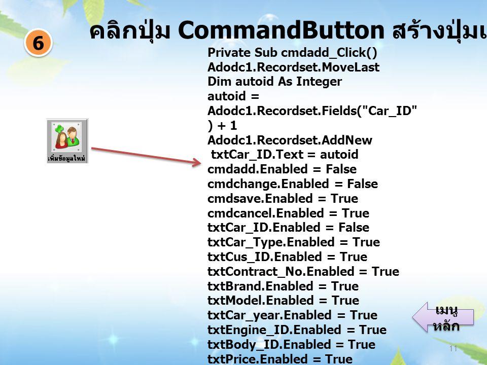 คลิกปุ่ม CommandButton สร้างปุ่มเพิ่มข้อมูล