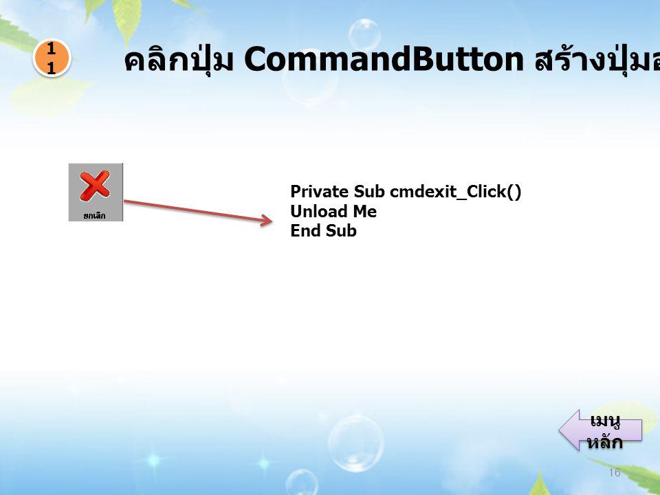คลิกปุ่ม CommandButton สร้างปุ่มออกจากโปรแกรม