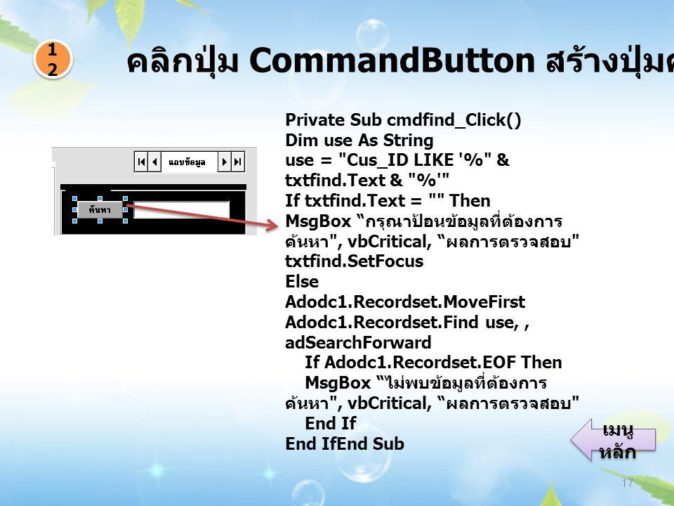 คลิกปุ่ม CommandButton สร้างปุ่มค้นหา