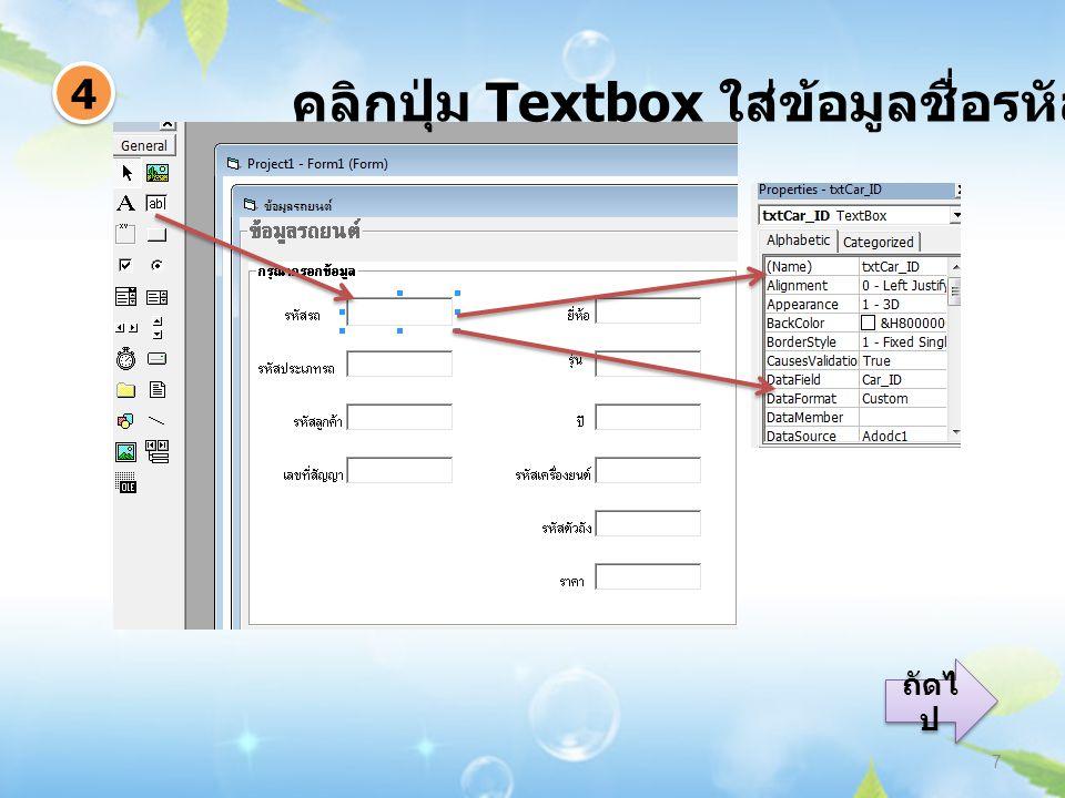 คลิกปุ่ม Textbox ใส่ข้อมูลชื่อรหัสรถ