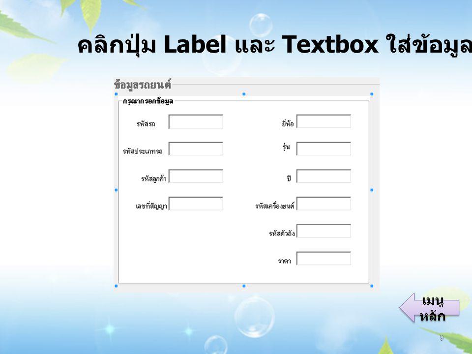 คลิกปุ่ม Label และ Textbox ใส่ข้อมูลทุก Field