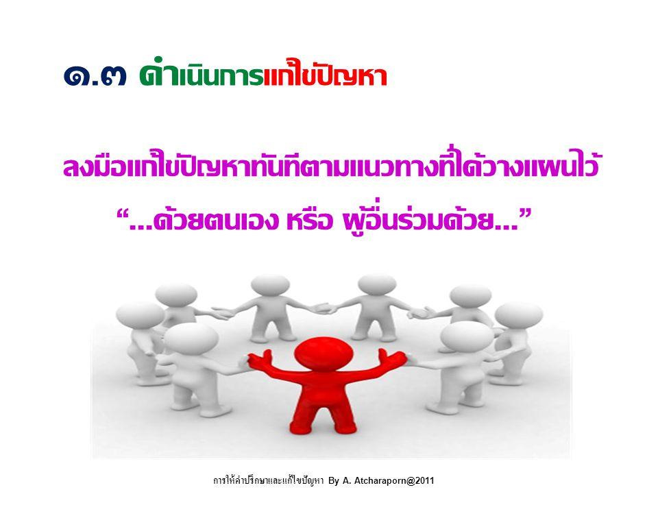 การให้คำปรึกษาและแก้ไขปัญหา By A. Atcharaporn@2011
