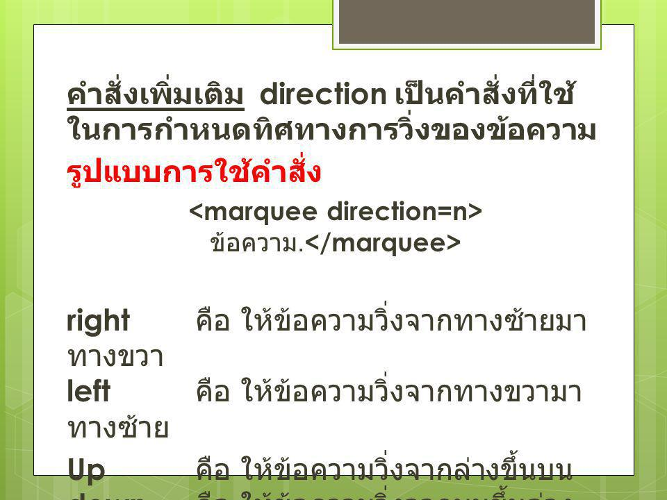 <marquee direction=n> ข้อความ.</marquee>
