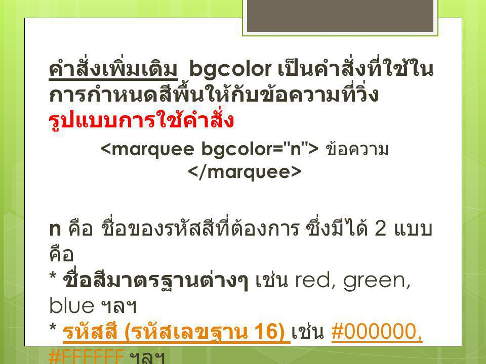 <marquee bgcolor= n > ข้อความ </marquee>