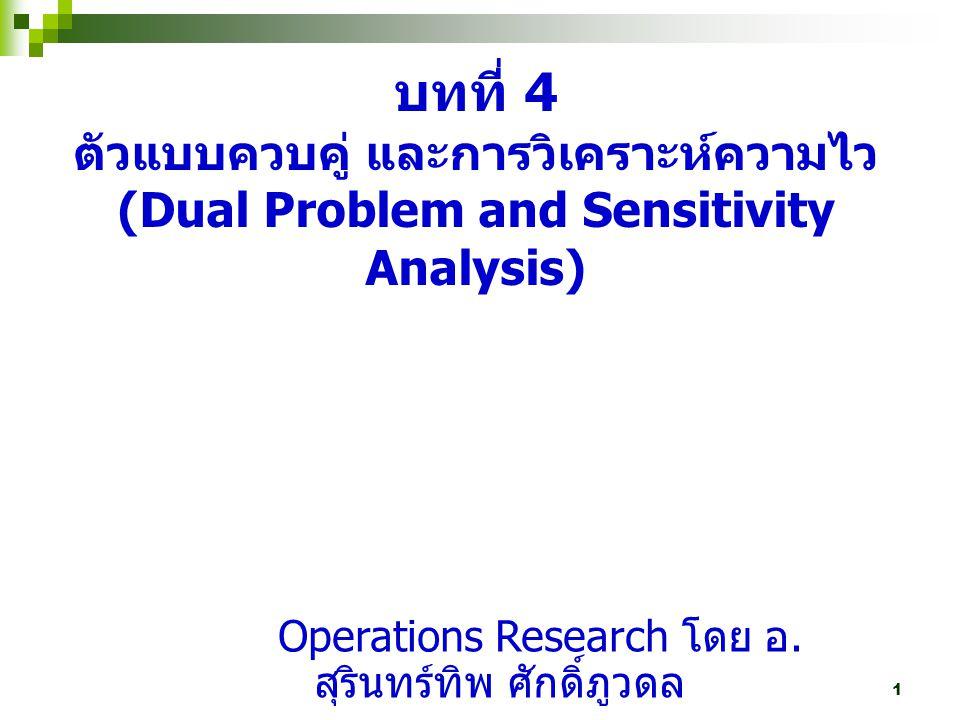 บทที่ 4 ตัวแบบควบคู่ และการวิเคราะห์ความไว (Dual Problem and Sensitivity Analysis)