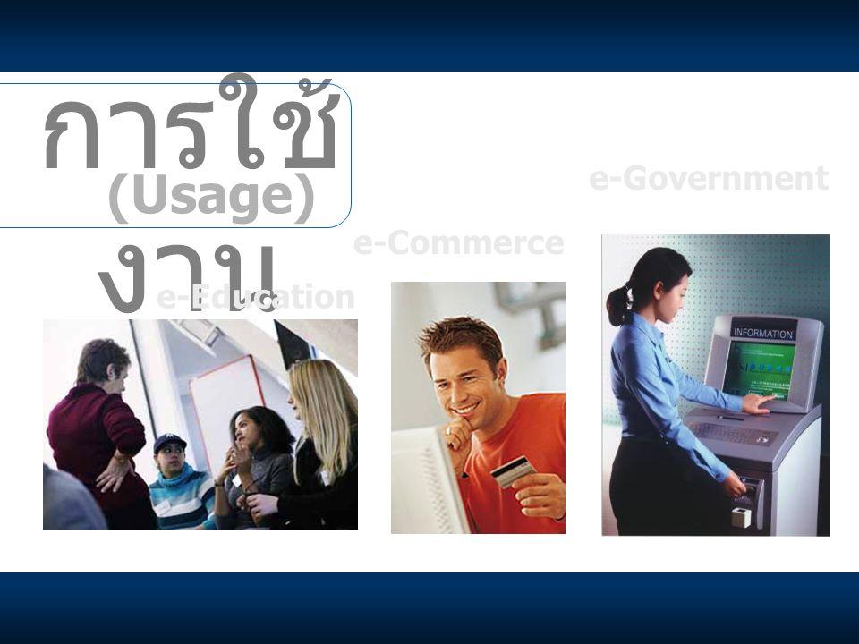 การใช้งาน (Usage) e-Government e-Commerce e-Education