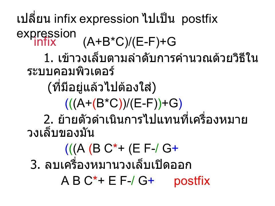 เปลี่ยน infix expression ไปเป็น postfix expression