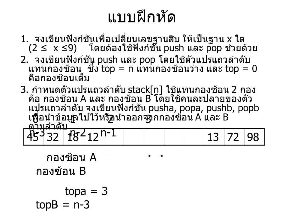 แบบฝึกหัด 0 1 2 3 n-3 n-2 n-1 45 32 18 12 13 72 98 กองซ้อน A กองซ้อน B