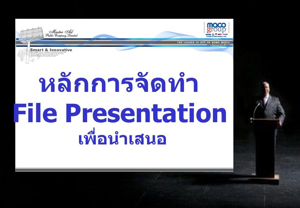 หลักการจัดทำ File Presentation