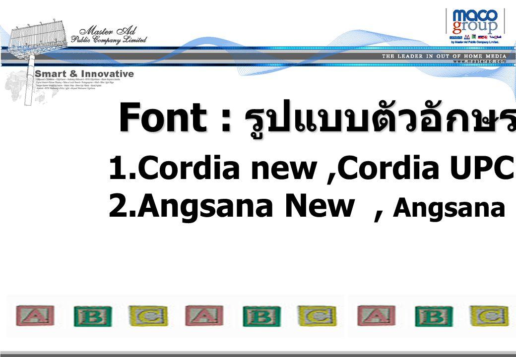 Font : รูปแบบตัวอักษร Cordia new ,Cordia UPC Angsana New , Angsana UPC