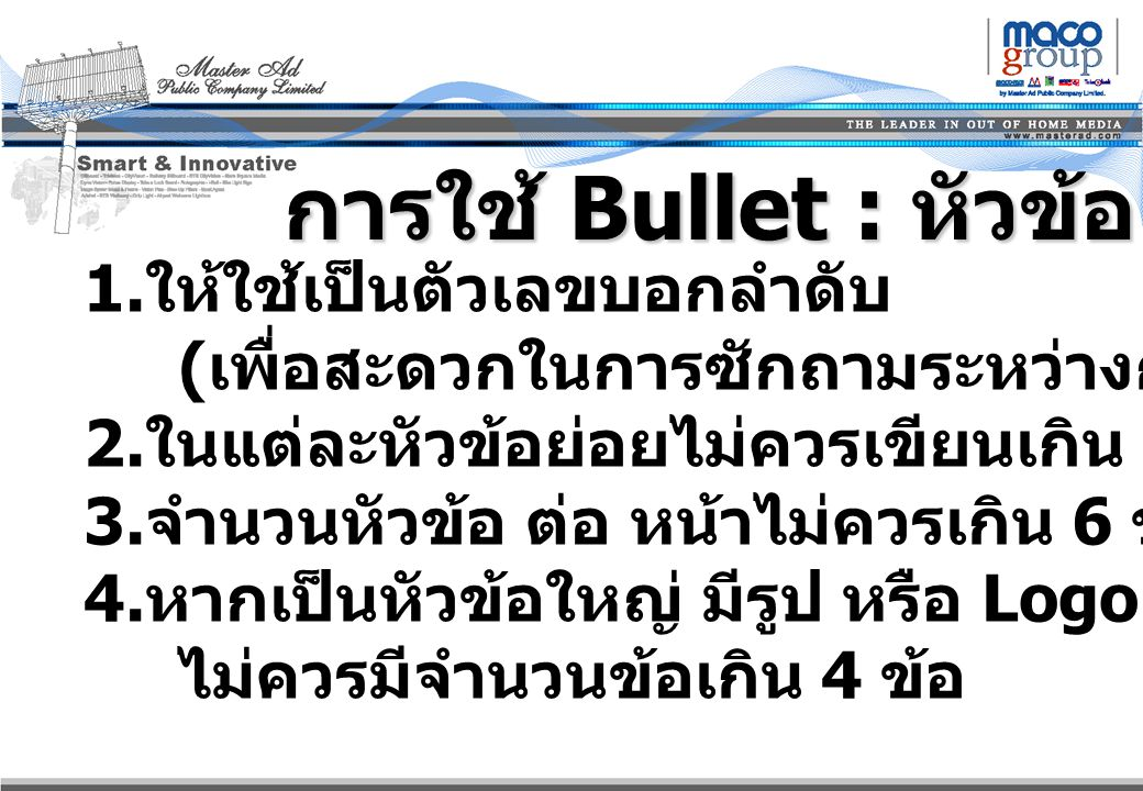 การใช้ Bullet : หัวข้อย่อย