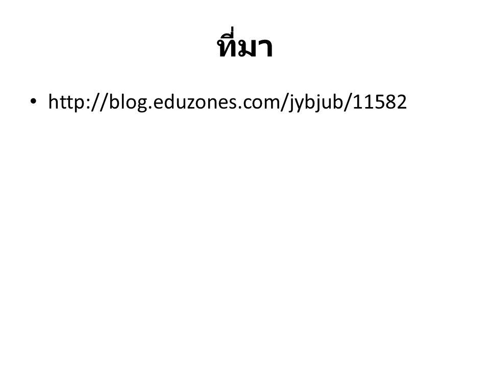 ที่มา http://blog.eduzones.com/jybjub/11582