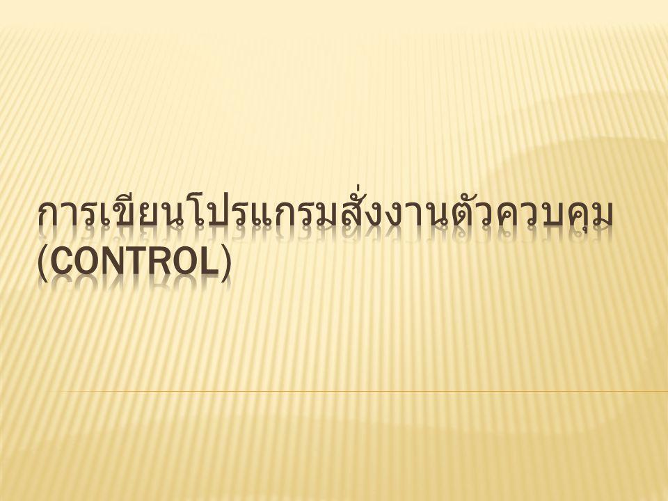 การเขียนโปรแกรมสั่งงานตัวควบคุม (Control)