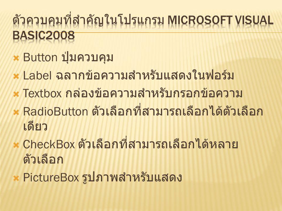 ตัวควบคุมที่สำคัญในโปรแกรม Microsoft visual basic2008