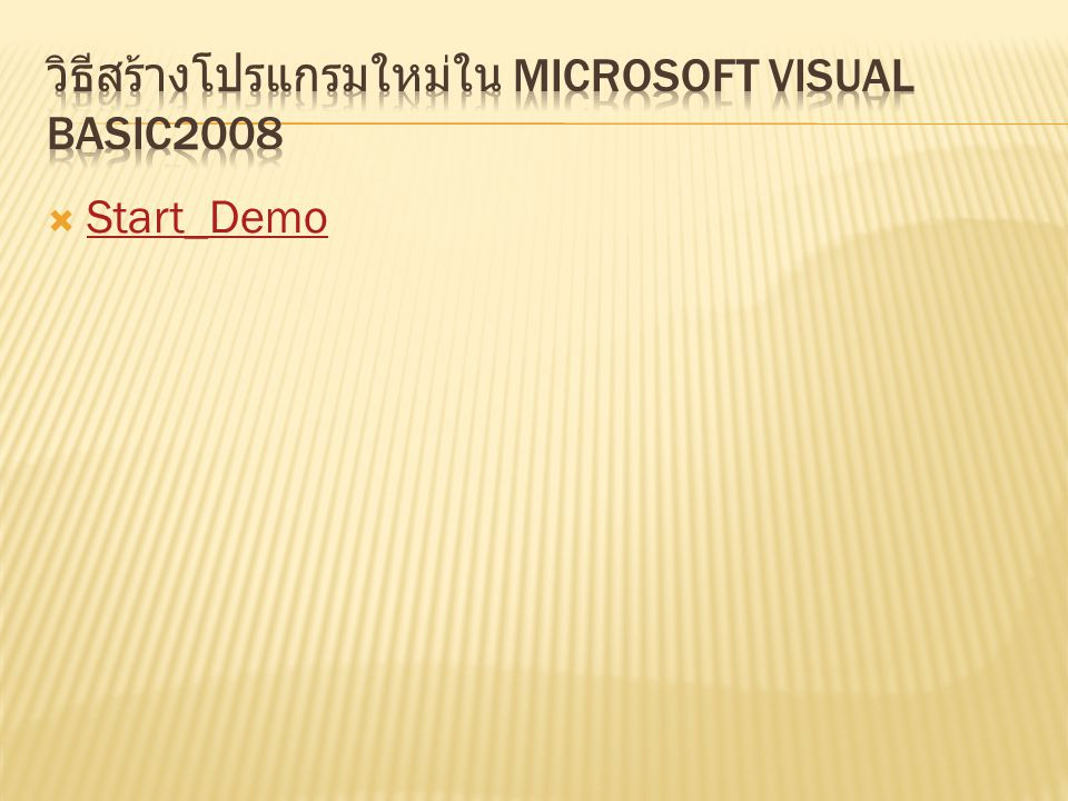 วิธีสร้างโปรแกรมใหม่ใน Microsoft visual basic2008