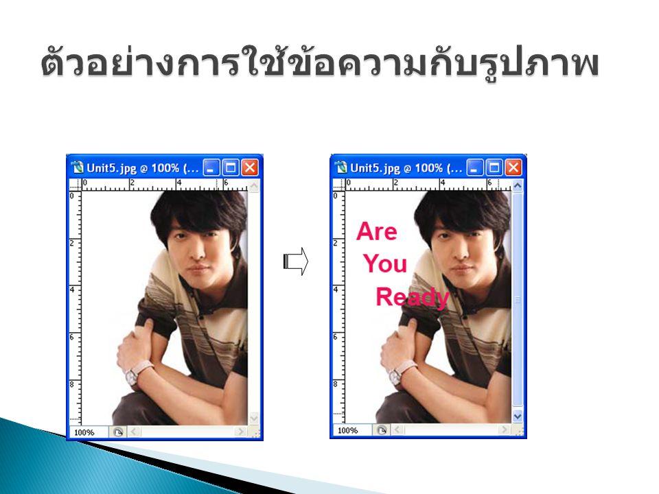 ตัวอย่างการใช้ข้อความกับรูปภาพ