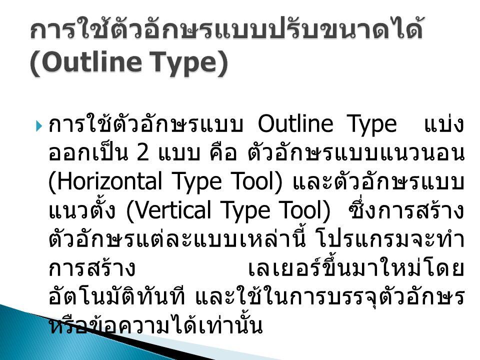 การใช้ตัวอักษรแบบปรับขนาดได้ (Outline Type)