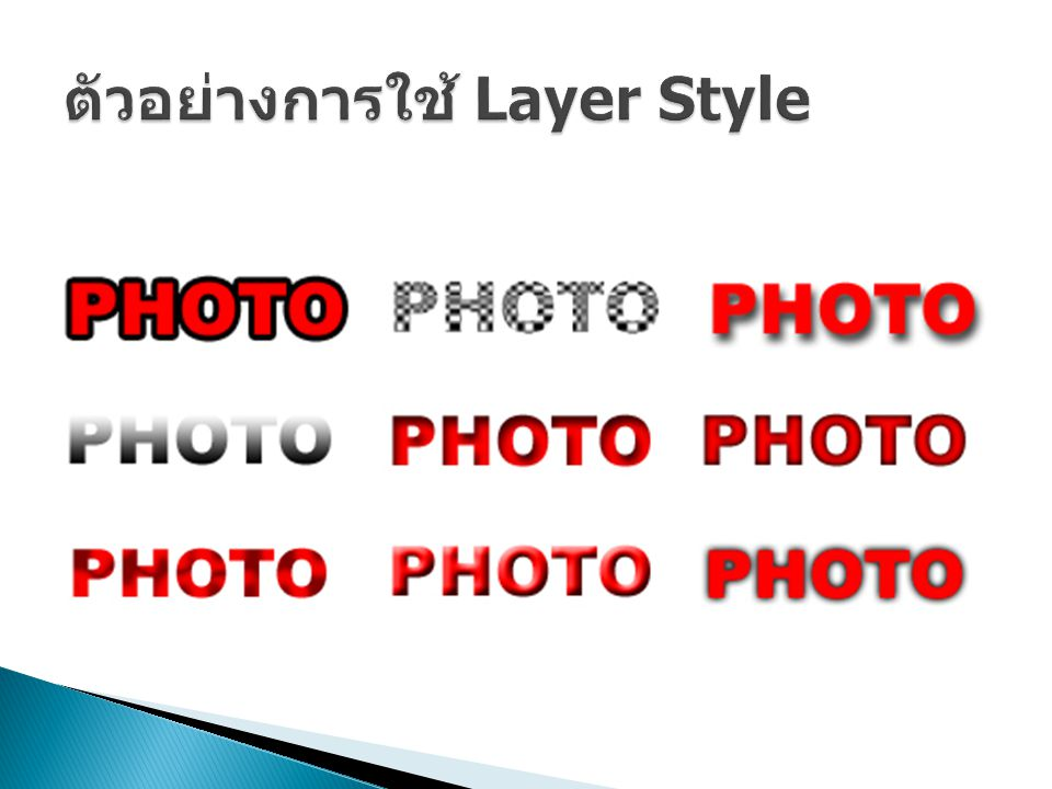 ตัวอย่างการใช้ Layer Style