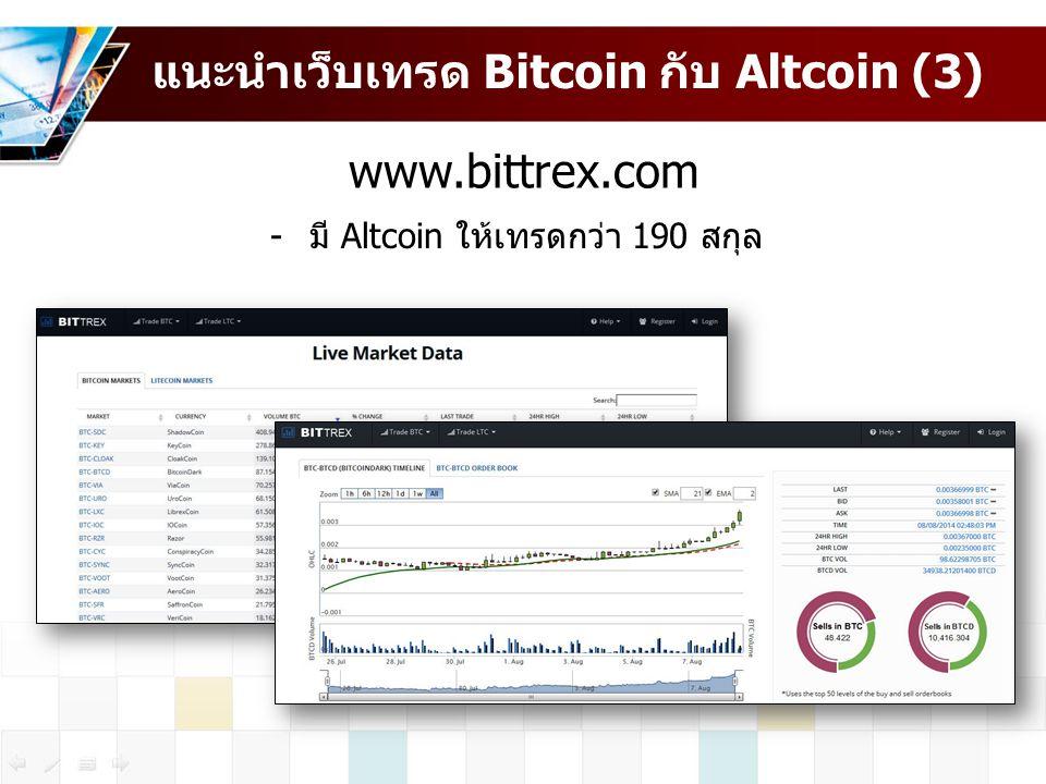 แนะนำเว็บเทรด Bitcoin กับ Altcoin (3)