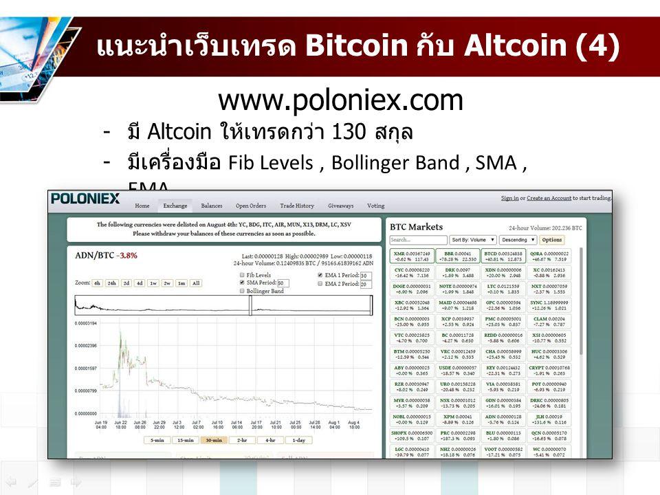แนะนำเว็บเทรด Bitcoin กับ Altcoin (4)
