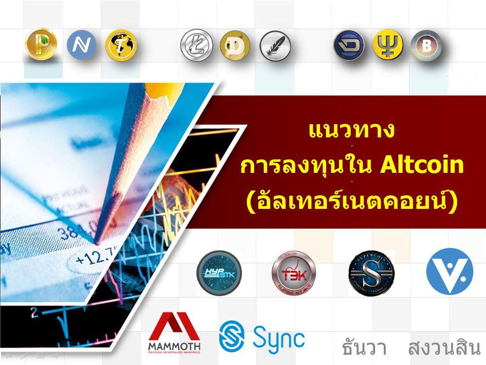 แนวทาง - การลงทุนใน Altcoin - (อัลเทอร์เนตคอยน์)