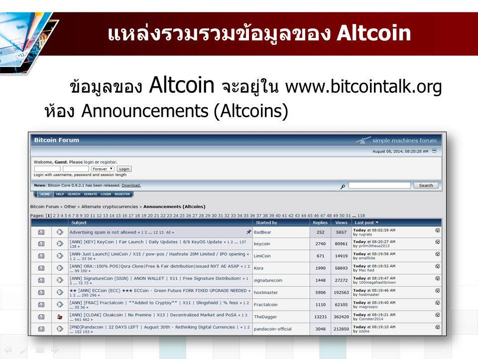 แหล่งรวมรวมข้อมูลของ Altcoin