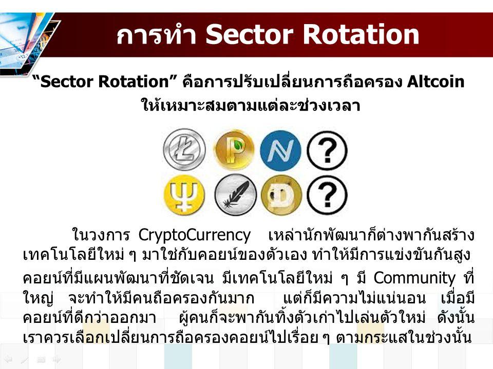 การทำ Sector Rotation Sector Rotation คือการปรับเปลี่ยนการถือครอง Altcoin. ให้เหมาะสมตามแต่ละช่วงเวลา.
