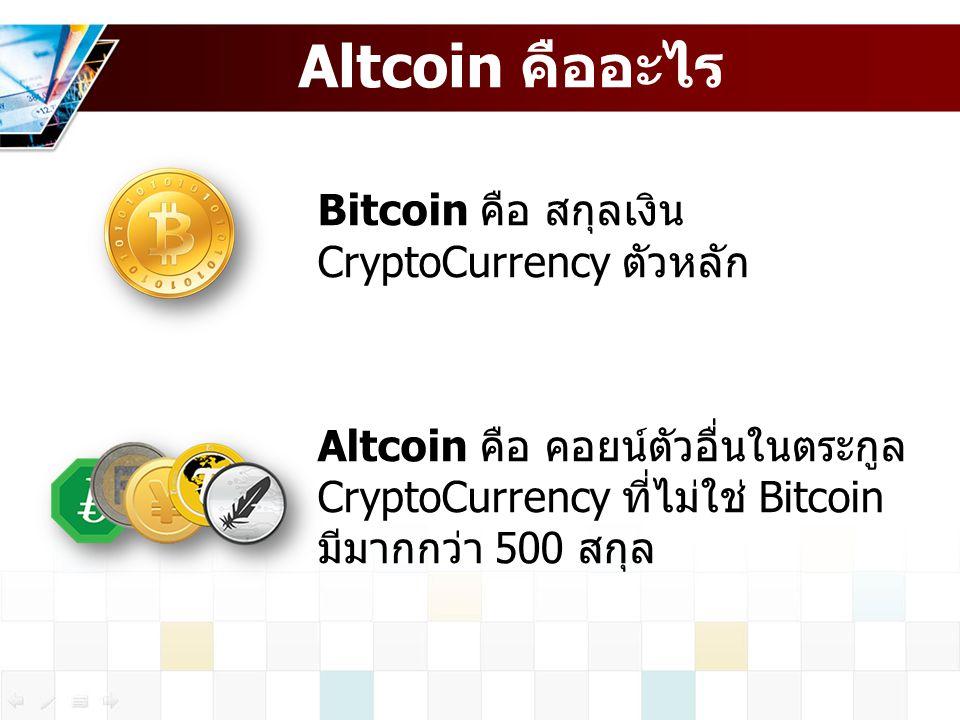 Altcoin คืออะไร Bitcoin คือ สกุลเงิน CryptoCurrency ตัวหลัก Altcoin คือ คอยน์ตัวอื่นในตระกูล CryptoCurrency ที่ไม่ใช่ Bitcoin มีมากกว่า 500 สกุล