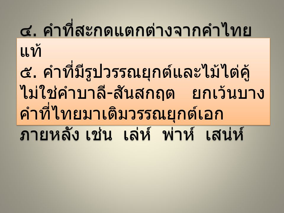 ๔. คำที่สะกดแตกต่างจากคำไทยแท้