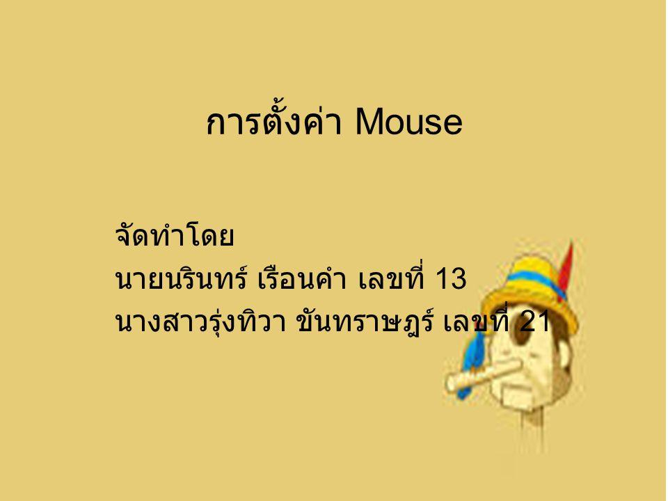การตั้งค่า Mouse จัดทำโดย นายนรินทร์ เรือนคำ เลขที่ 13