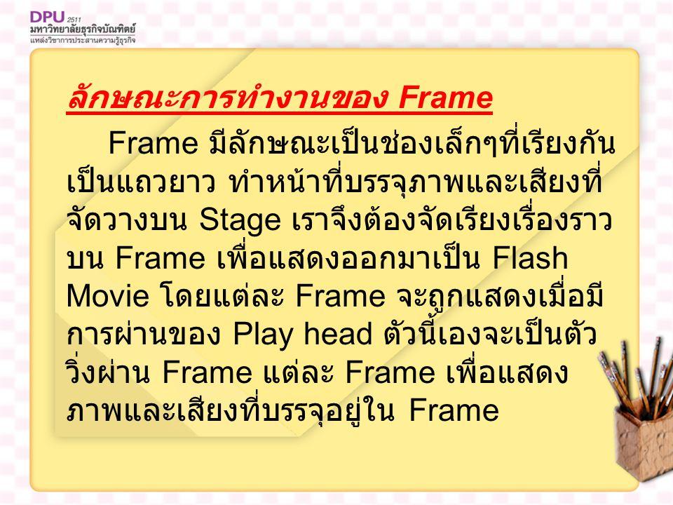 ลักษณะการทำงานของ Frame