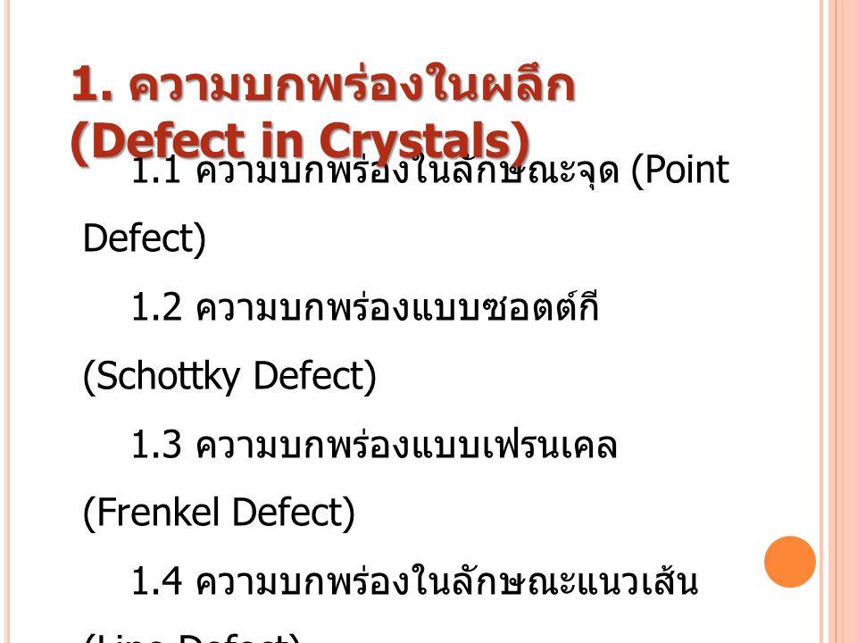 1. ความบกพร่องในผลึก (Defect in Crystals)