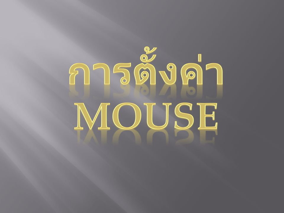 การตั้งค่า Mouse
