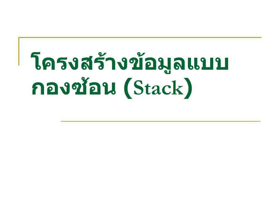 โครงสร้างข้อมูลแบบกองซ้อน (Stack)