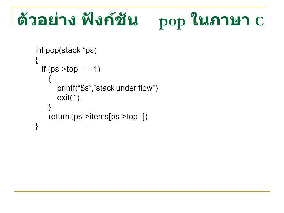 ตัวอย่าง ฟังก์ชัน pop ในภาษา C