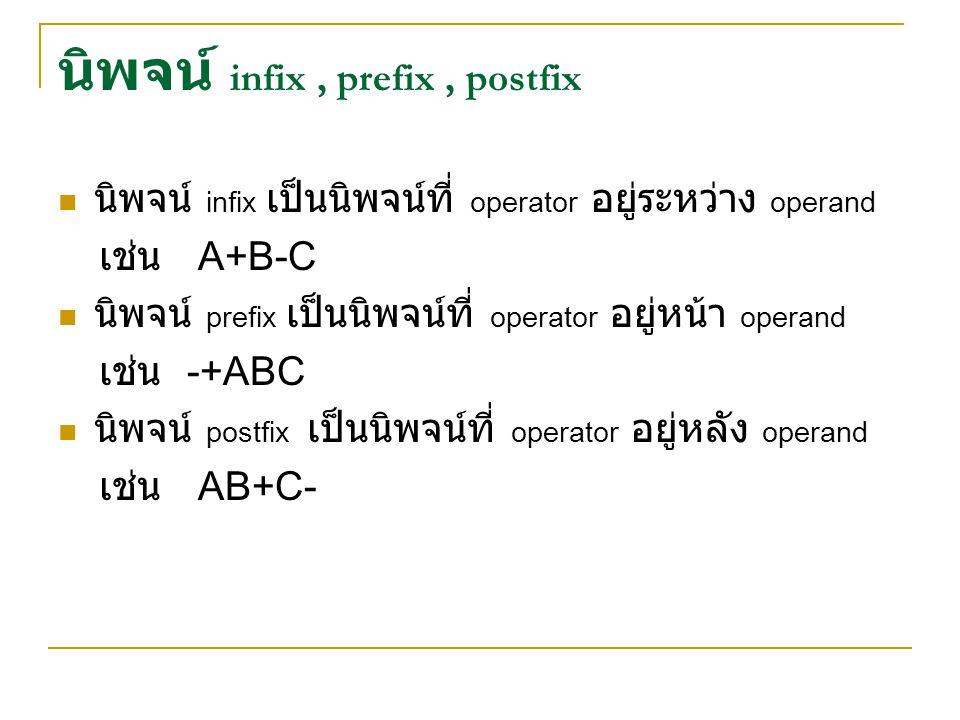 นิพจน์ infix , prefix , postfix