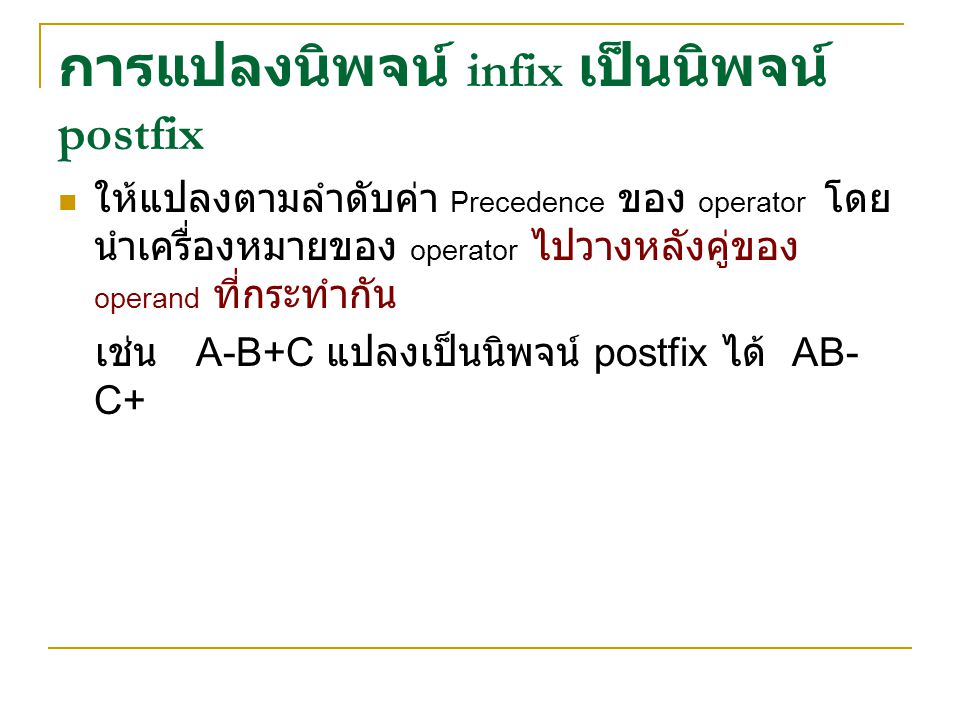 การแปลงนิพจน์ infix เป็นนิพจน์ postfix