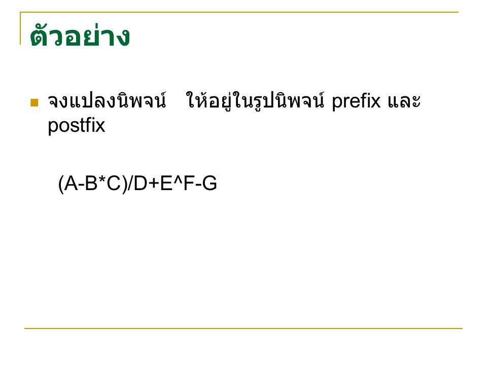 ตัวอย่าง จงแปลงนิพจน์ ให้อยู่ในรูปนิพจน์ prefix และ postfix