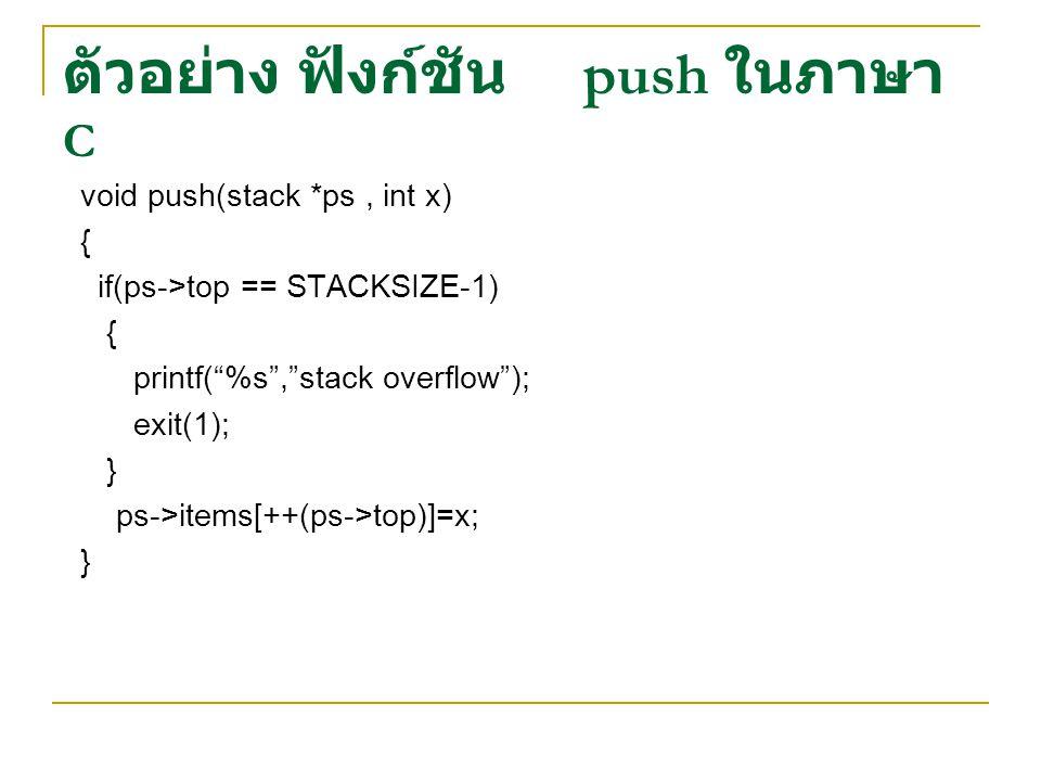 ตัวอย่าง ฟังก์ชัน push ในภาษา C