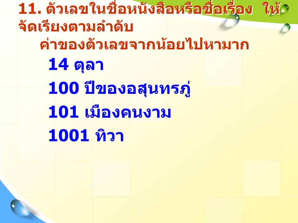 100 ปีของอสุนทรภู่ 101 เมืองคนงาม 1001 ทิวา