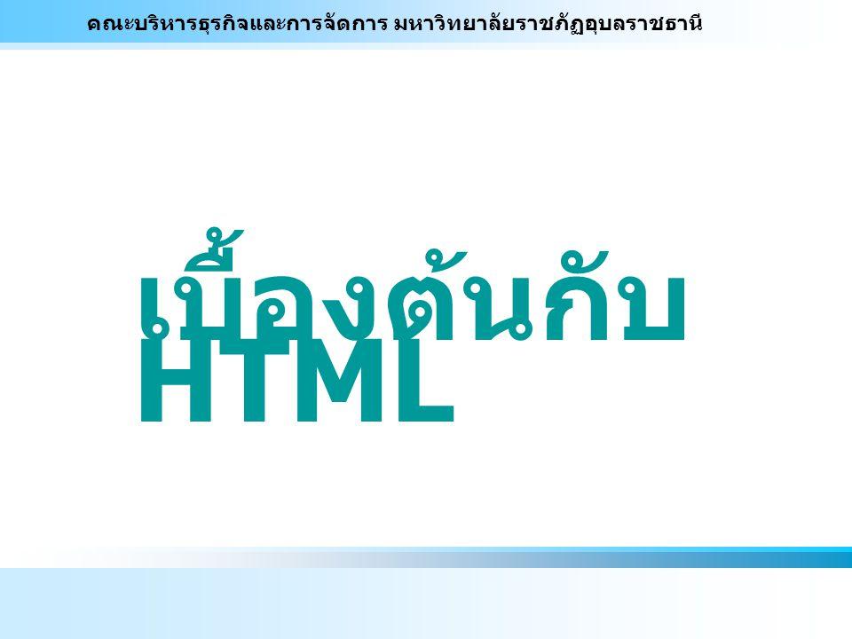 เบื้องต้นกับ HTML