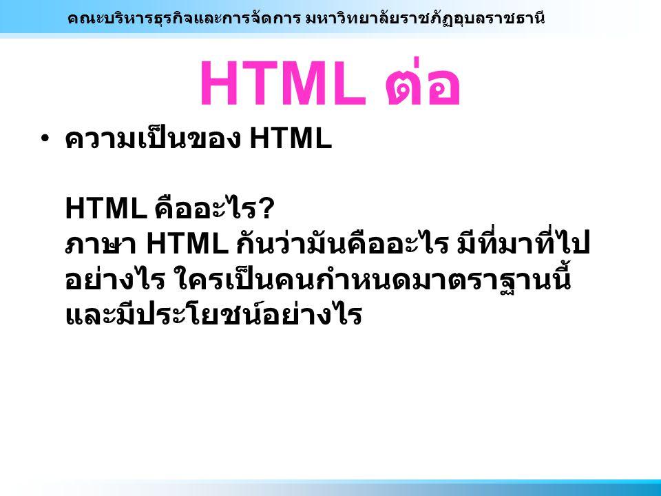 HTML ต่อ ความเป็นของ HTML HTML คืออะไร.