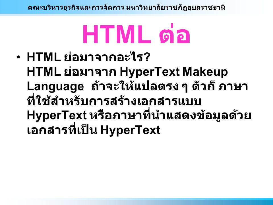 HTML ต่อ