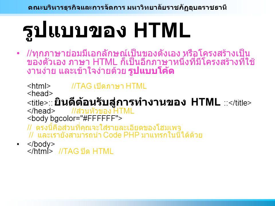 รูปแบบของ HTML