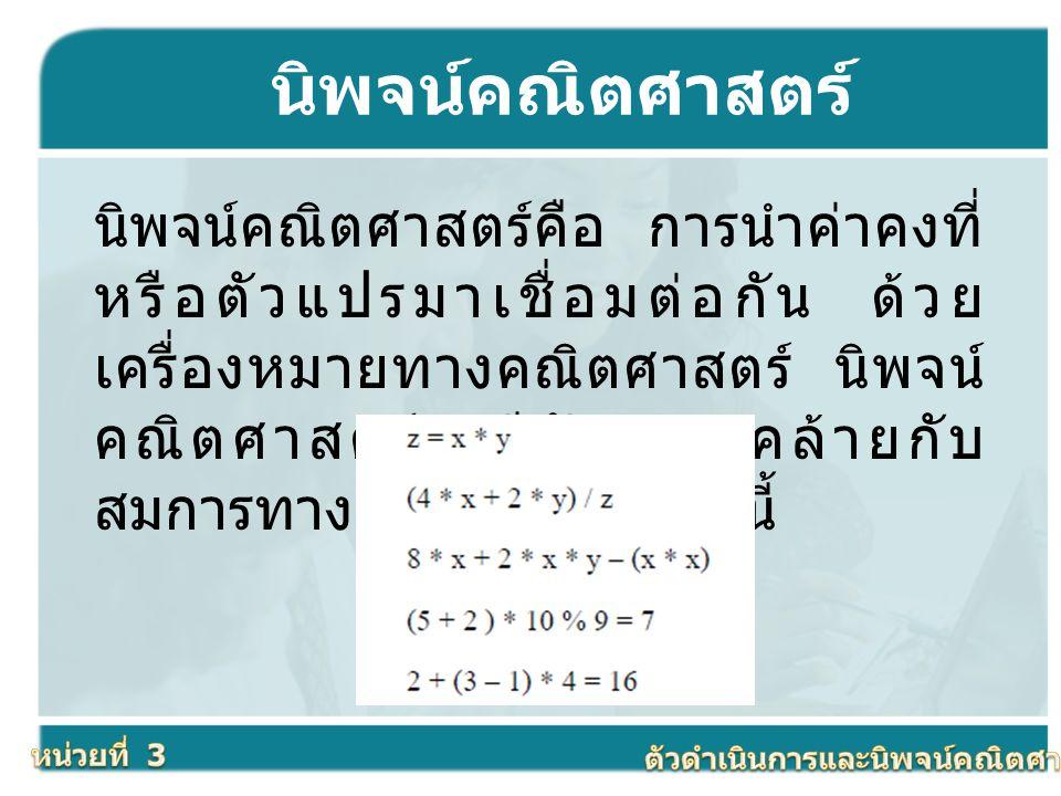 ตัวดำเนินการและนิพจน์คณิตศาสตร์
